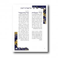 Bnei Akiva Birkon- Black ink printed cover