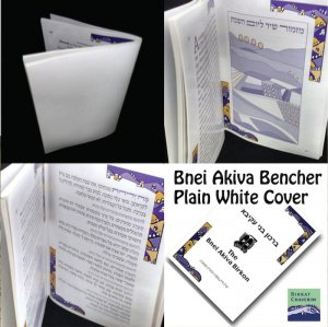 Bnei Akiva Birkon- Plain White Cover